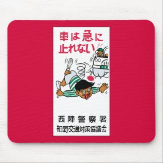 School children, drive carefully, Traffic, Japan Mouse Pad