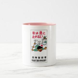 School children, drive carefully, Traffic, Japan Two-Tone Coffee Mug