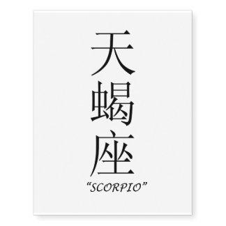 """""""Scorpio"""" Chinese star sign temporary tattoo"""