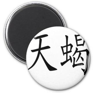 Scorpio Chinese Symbol 2 Inch Round Magnet