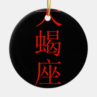 """Scorpio"" zodiac sign Chinese translation Ceramic Ornament"