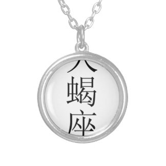 Scorpio zodiac sign in Chinese Personalized Necklace
