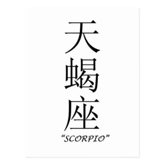 """Scorpio"" zodiac sign in Chinese Postcard"