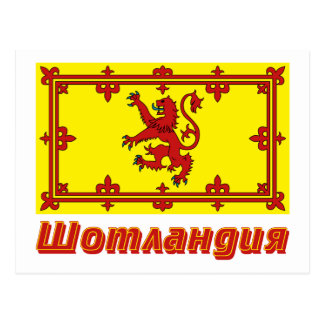 Scotland Flag with name in Russian Postcard