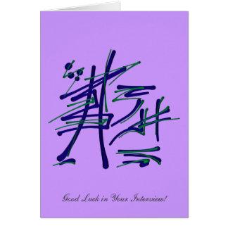 Se gana el respecto - buena suerte de la tarjeta de felicitación