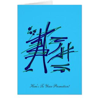 Se gana el respecto - enhorabuena en la promoción tarjeta de felicitación