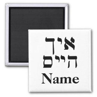 Se personaliza - Yiddish - mi nombre el _____ Imán Cuadrado