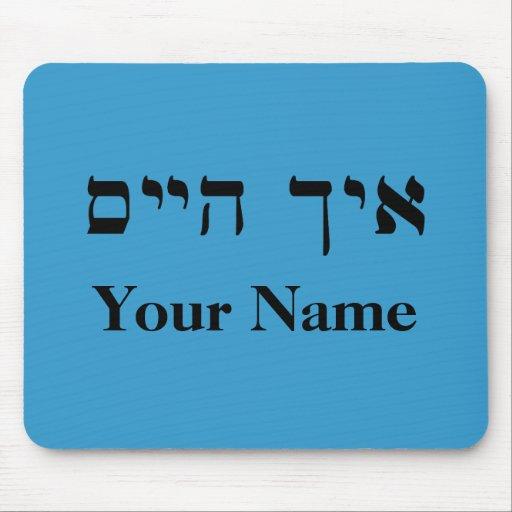 Se personaliza - Yiddish - mi nombre el _____ Alfombrilla De Raton