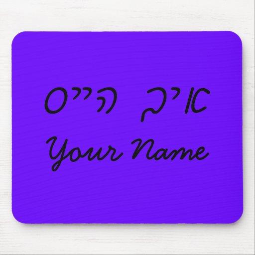 Se personaliza - Yiddish - mi nombre el _____ Alfombrilla De Ratones