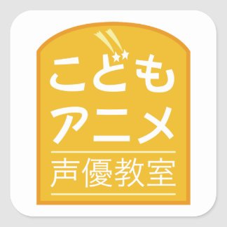 Seal* Though it is dense, the animation dubbing ar Square Sticker
