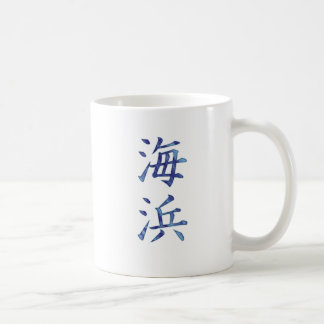 Seashore-beach Coffee Mug
