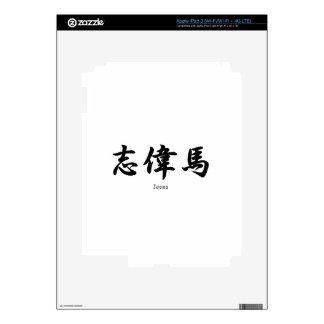 Seema  name translated into Japanese kanji symbols iPad 3 Skins