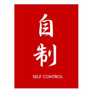 Self control - Jisei Postcard