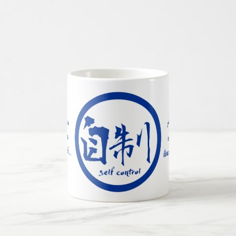 Self Control Kanji Mug with Blue Kamon Circle