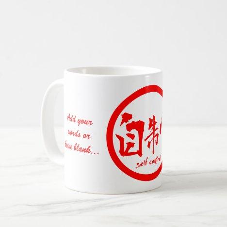 Self Control Kanji Mug with Red Kamon Circle