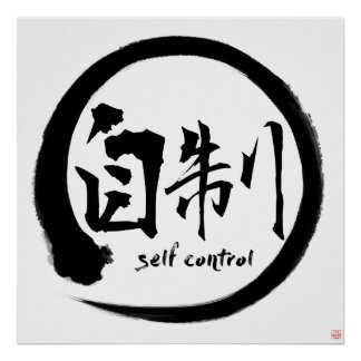 Self Control Poster | Black Kanji & Enso Circle