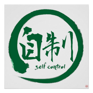 Self Control Poster | Green Kanji & Enso Circle