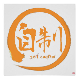 Self Control Poster | Orange Kanji & Enso Circle