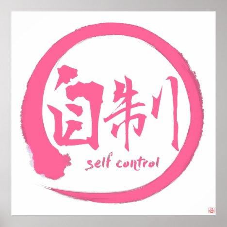 Self Control Poster | Pink Kanji & Enso Circle