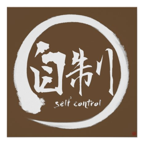Self Control Poster | White Kanji & Enso Circle