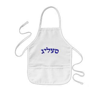 Selig, Zelig In Hebrew Block Lettering - 3d Effect Aprons