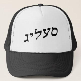 Selig, Zelig In Hebrew Block Lettering Trucker Hat
