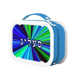Selig (Zelig) - Popular Yiddish Name Lunch Box