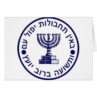 Sello del logotipo de Mossad (הַמוֹסָד) Tarjeta De Felicitación