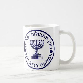 Sello del logotipo de Mossad (הַמוֹסָד) Taza