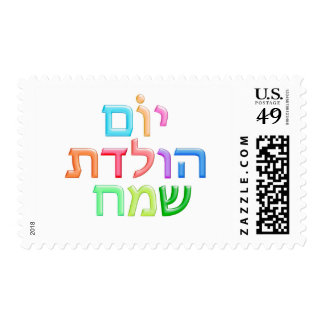 Sello hebreo del poste de la diversión de YOM HULE