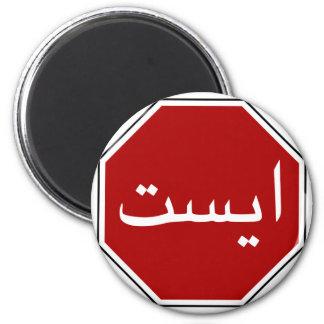 Señal de tráfico iraní árabe de la parada (escritu iman