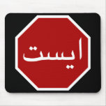 Señal de tráfico iraní árabe de la parada (escritu tapete de ratones