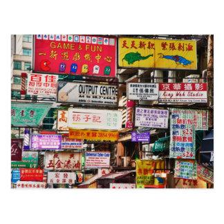 Señales de neón en las calles de Hong Kong Postal