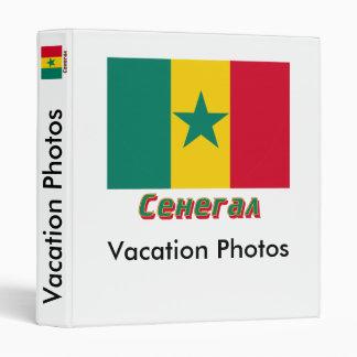 Senegal Flag with name in Russian Vinyl Binders
