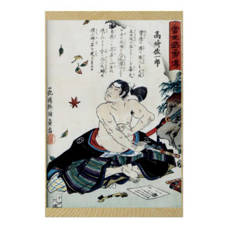 Seppuku 切腹 poster
