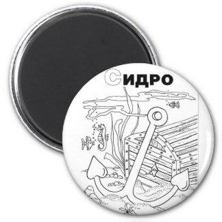 serbian cyrillic anchor magnet