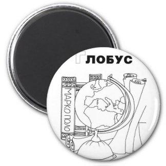 serbian cyrillic globe magnet