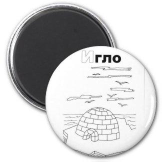 serbian cyrillic igloo magnet