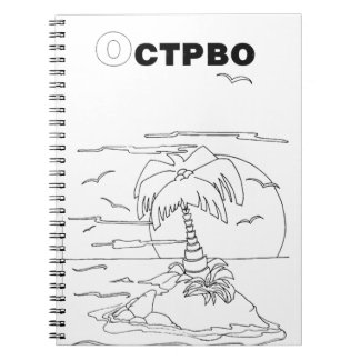 serbian cyrillic island notebook