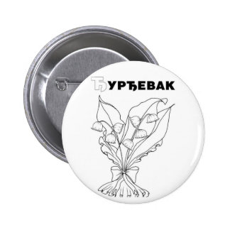 serbian cyrillic lily of the valley pinback button