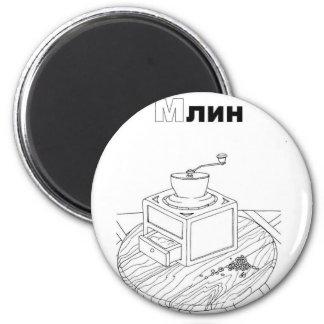 serbian cyrillic mill magnet