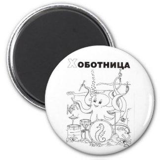 serbian cyrillic octopus magnet