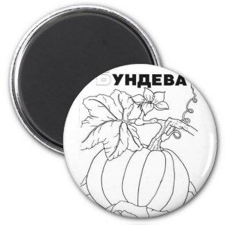 serbian cyrillic pumpkin magnet