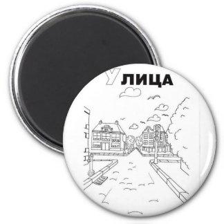 serbian cyrillic street magnet