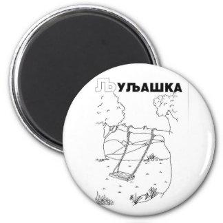 serbian cyrillic swing magnet