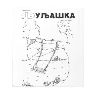 serbian cyrillic swing notepad