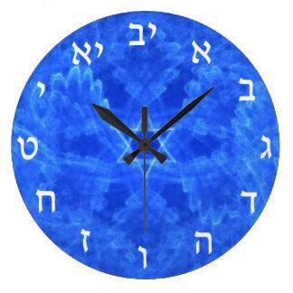 Serenidad - hebreo reloj redondo grande