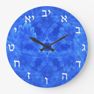 Serenity - Hebrew Large Clock