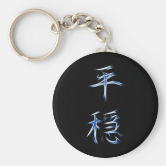 Serenity Japanese Kanji Calligraphy Symbol Keychain