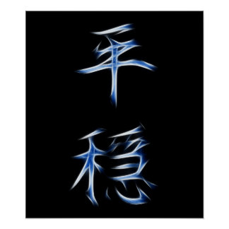 Serenity Japanese Kanji Calligraphy Symbol Poster